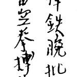 吕毓昌妹夫有诗见寄部韵一首