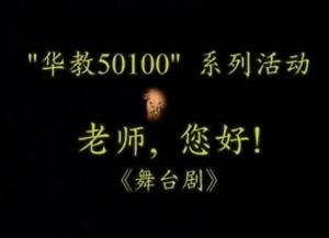 华教50100