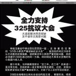2012年《彩虹桥》号外:全力支持325抗议大会
