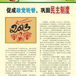 2013年4月期《彩虹桥》 快讯:促成政党轮替,巩固民主制度