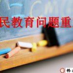 回顾与展望:2014年国民教育仍艰巨