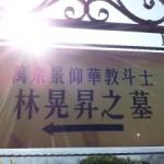 出席林晃昇公祭有感