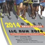 2014年林连玉行将于10月26日开跑