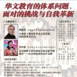 【通告】2014年马来西亚华文教育研讨会