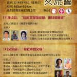 【活动预告】华人民间文物馆交流会(7/9,9:00am)