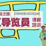 """【通告】""""2014年华教之旅""""社区导览员培训课程"""
