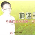 书讯:《林连玉——马来西亚华族第一世家》