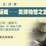 2014年林连玉讲座-《人文生活场域-类博物馆之发展与营运》