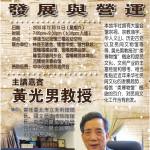 【通告】2014年林连玉讲座:类博物馆之发展与营运