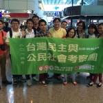 [ 报导 ] 台湾民主与公民社会考察团于5月31日访台考察社造经验