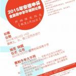 【通告】全霹雳中学华语辩论赛接受报名至2月28日