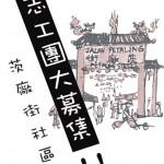 【通告】茨厂街社区志工团大募集