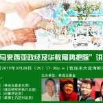[报导] 政经动荡民主需新论述 华教应推动内部民主化