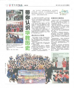 [ 报导 ] 带你认识华教历史