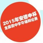 【通告】2015年全霹雳中学华语辩论比赛正式开幕 八强队伍出炉