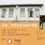 《古迹、市民生活与都市发展》–黄俊铭教授主讲