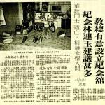 话当年:早年林连玉纪念馆的倡议
