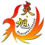 第九届马大华文学会全中华生活营开幕仪式 姚丽芳讲词