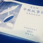 【阅读材料】莫老师华教故事课延展阅读材料