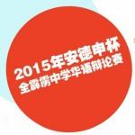[ 报导 ] 全霹雳中学华语辩论赛圆满落幕 霹雳兴中三连冠