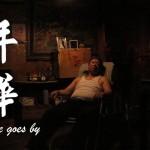 [ 报导 ] 嘉年华后的茨厂街