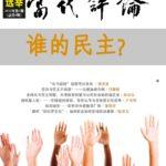 当代评论4:民主、选举——谁的民主?
