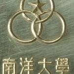 【阅读材料】南大创立宣言