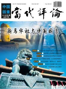 当代评论7:中国因素——新马华社与中国因素