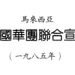 【阅读资料】馬來西亞全國華團聯合宣言(一九八五年)