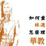 """历劫还新应不磨——""""重读林连玉""""文选导读"""