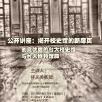 """【通告】""""揭开校史馆的新扉页""""公开讲座"""