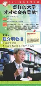 【通告】2015年林连玉讲座系列:怎样的大学,才对社会有贡献?