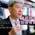 2015年林连玉讲座《怎样的大学,才对社会有贡献?》