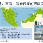 【通告】东马、西马:马来西亚的两岸关系