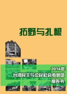 | 好书分享 |《拓野与扎根》——2014年台湾民主与公民社会考察团报告书