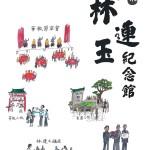 林连玉纪念馆通讯(2015.2)2015年12月