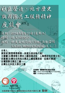 """【通告】社区营造、地方历史与国际志工服务精神""""座谈会"""