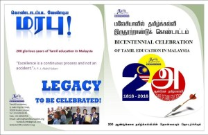 200 Years of Tamil Education 2