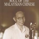 书讯:《林连玉:马来西亚华裔的族魂》(英文)