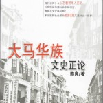 书讯:《大马华族文史正论》