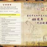 [ 报导 ] 研讨会探讨华教新形势  逾二百教育界人士将出席