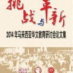 书讯:《挑战与革新——2014年马来西亚华文教育研讨会论文集》