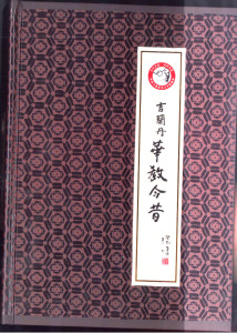 kelantan chinese school history