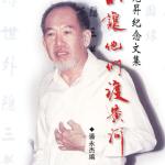 书讯:《林晃昇纪念文集:不让他们渡黄河》