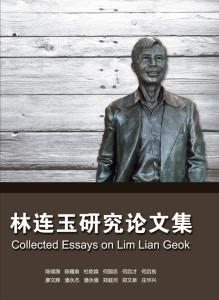lim lian geok study
