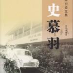 书讯:《历史慕羽——沈慕羽研究论文集》