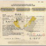 【阅读材料 – 华仁中学人文科教材】单元(三)统考之父林晃昇