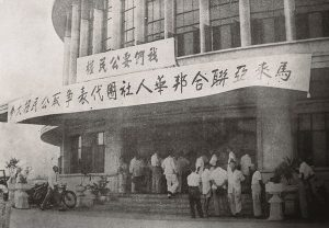 """1956年4月,""""全马华团代表争取公民权大会""""假吉隆坡精武体育馆召开,林连玉起草的〈争取公民权宣言〉在大会上通过。(图片:华社研究中心提供)"""