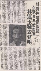 """1968年2月24日,多年含明隐迹的林连玉就教育部长佐哈里的""""……林连玉要求所有华校内只教授华文……""""言论,公开在报章上重申:""""我是多语文制度的主张者。"""""""