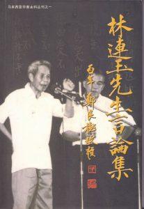 郑良树编,2003.7初版